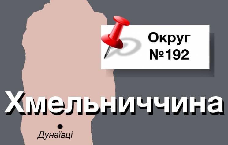 Округ №192: Політичний епіцентр Гереги