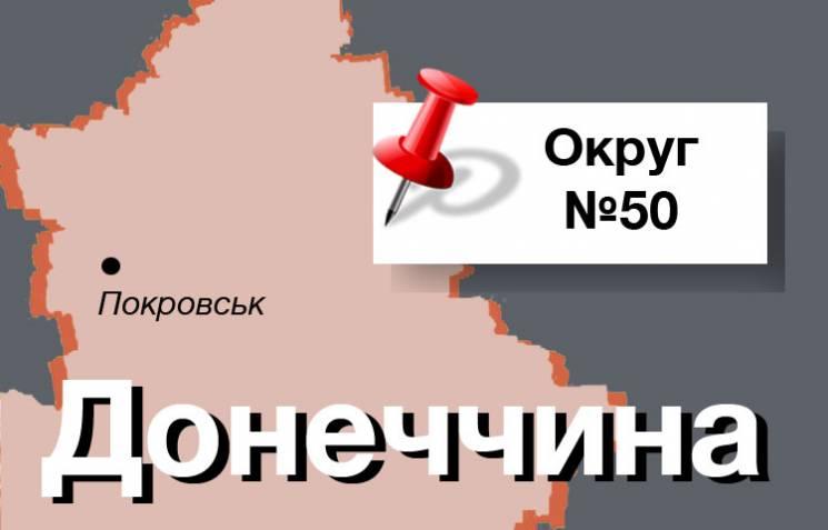 """Округ №50: Як на Донеччині посварилися """"православний матєршиннік"""" та екс-касир """"регіоналів"""""""