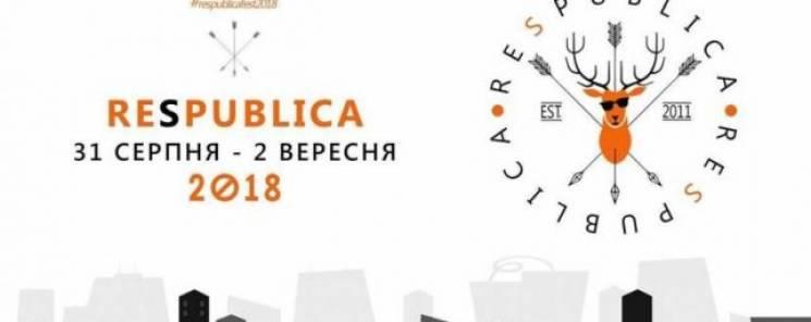 """Хмельницький фестиваль """"Respublica Fest"""" матиме три сцени"""