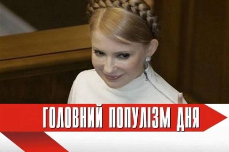 Головна популістка дня: Тимошенко, яка маніпулює ідеєю Конституції на референдумі