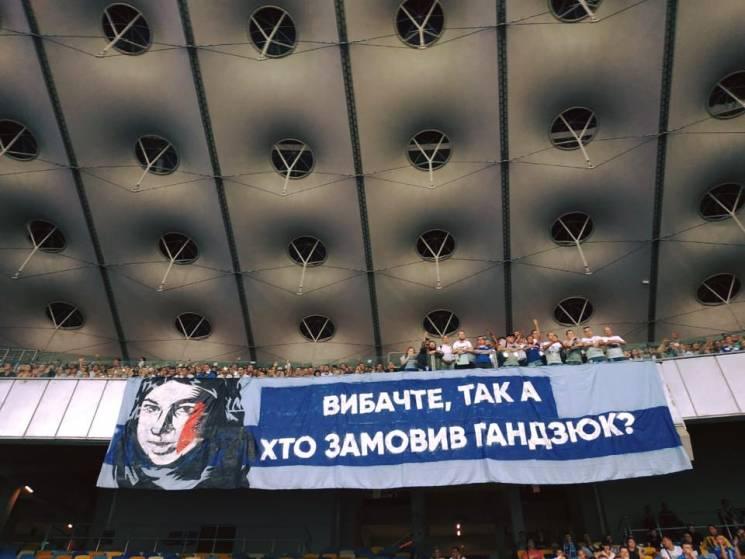 """На матчі Ліги чемпіонів розгорнули плакат: """"Хто замовив Гандзюк?"""""""