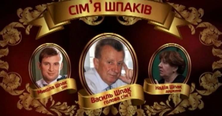 Экс-чиновники Шпаки с Хмельнитчины, разв…