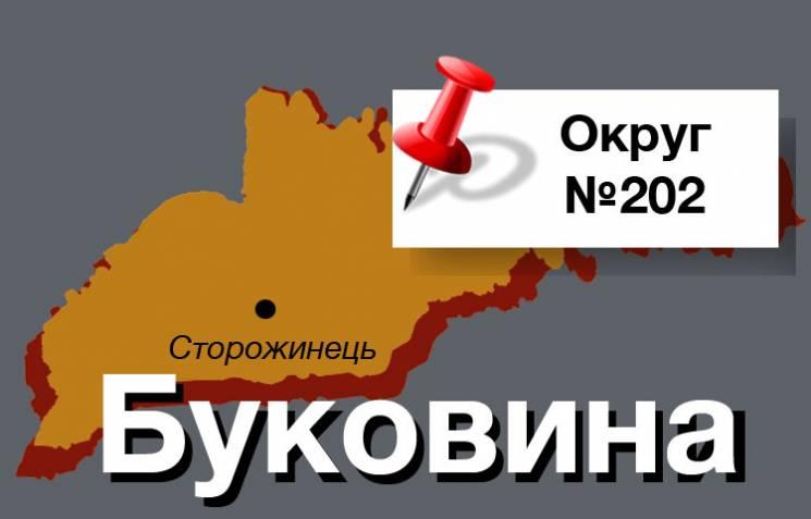 """Округ №202: Хто розімкне буковинський трикутник """"Бауер - Рибак - Фищук"""""""