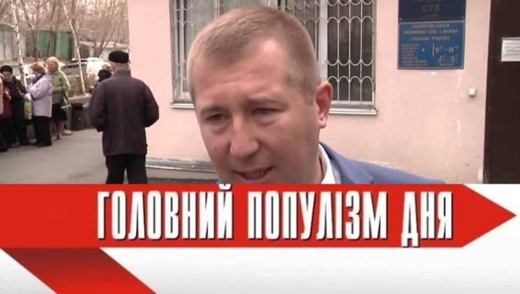 Головний популіст дня: Сердюк, який за гроші Януковича заробляє собі місце у списку якоїсь партії