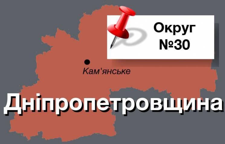 """Округ №30: """"Опоблоківська"""" вотчина у димі промислової Дніпропетровщини"""