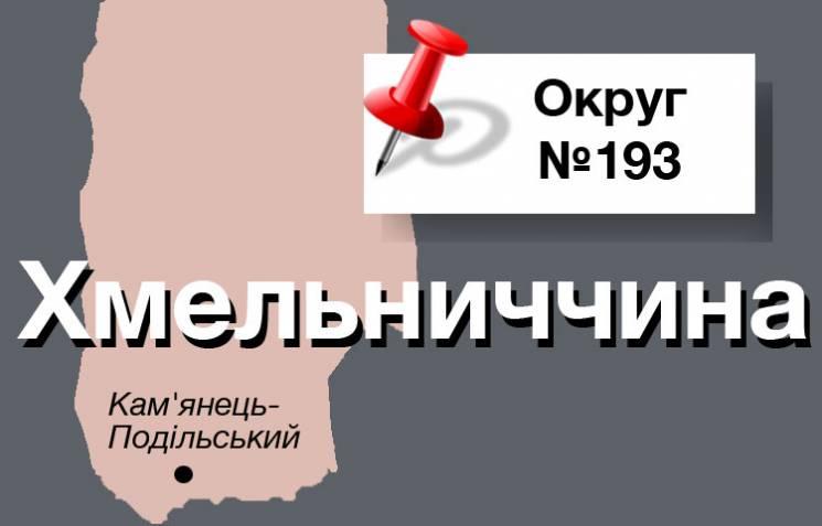 Округ №193: Почему вездесущий Герега ост…