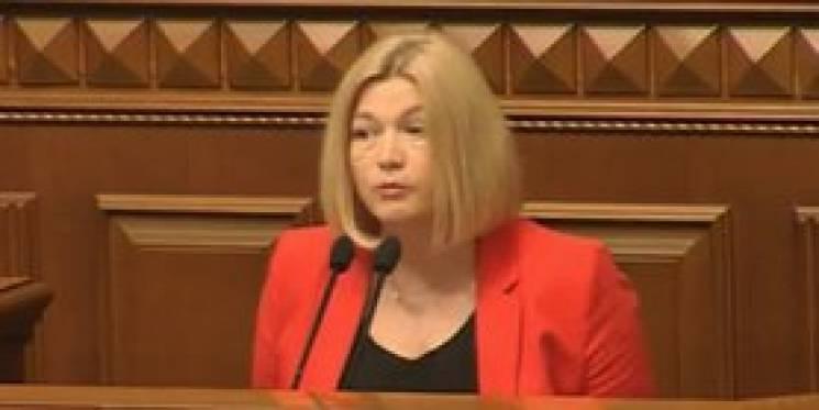 Геращенко рассказала о жесте доброй воли…