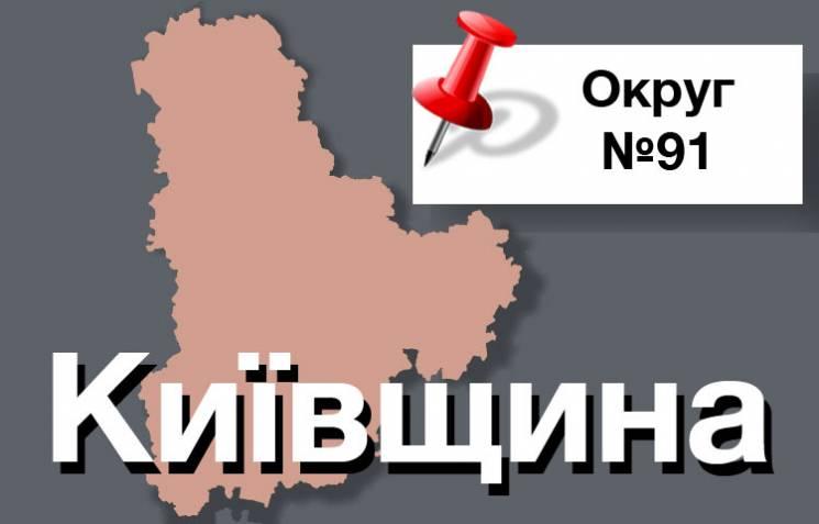 Округ №91: Від українофоба Табачника до…