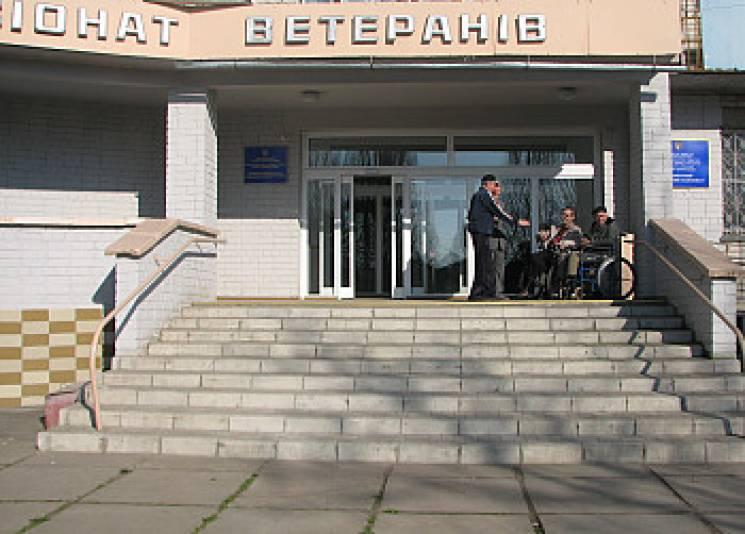 Запорожский гериатрический пансионат дом престарелых государственные дома для престарелых инвалидов