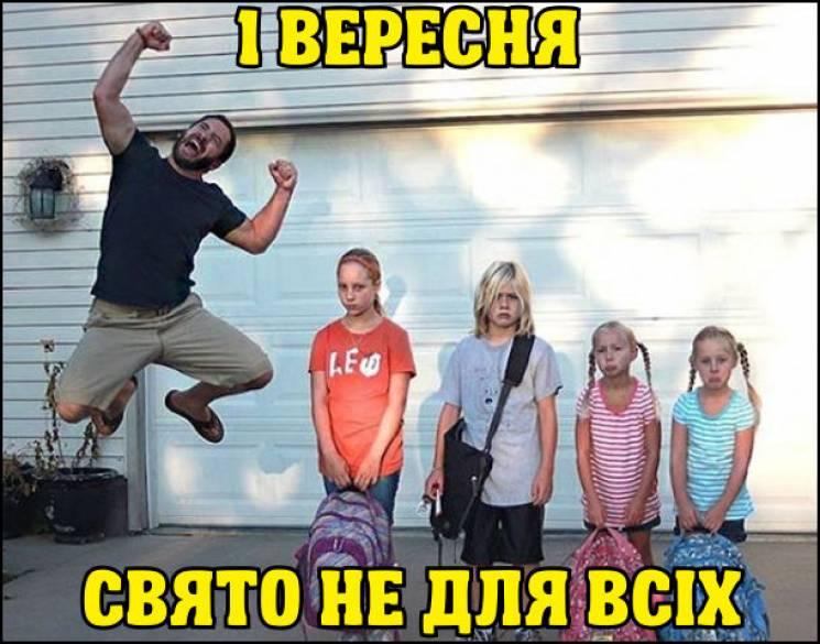 """""""Зі святом?! Та яке свято, в мене траур"""": Як українці весело проводять 1 вересня"""