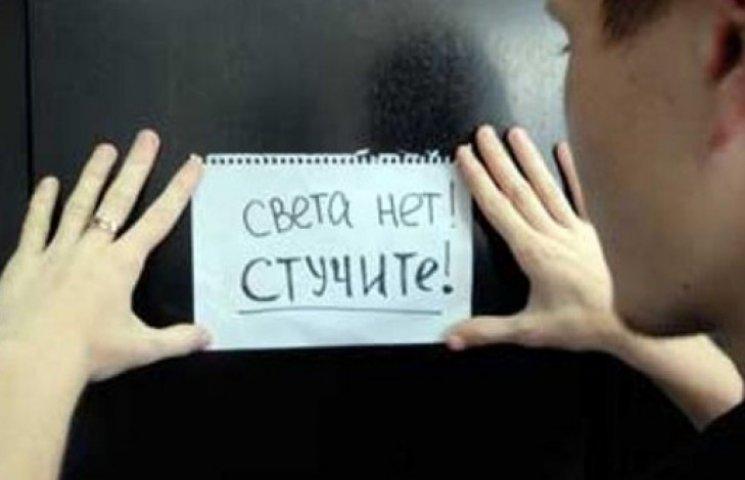 На Киевщине начали отключать электричество по секретному графику