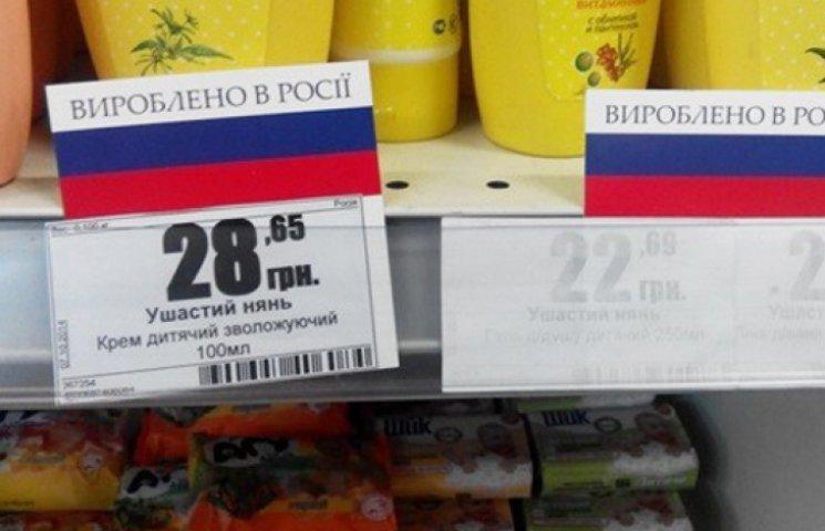 В Київській області будуть мітити російські товари