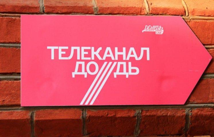Телеканал «Дождь» не пустили до Криму