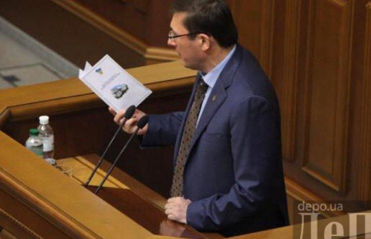 Луценко сравнил программу Кабмина с журналом «Мурзилка»