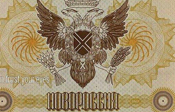 У Мережу потрапили фотографії грошей «ДНР» і «ЛНР»