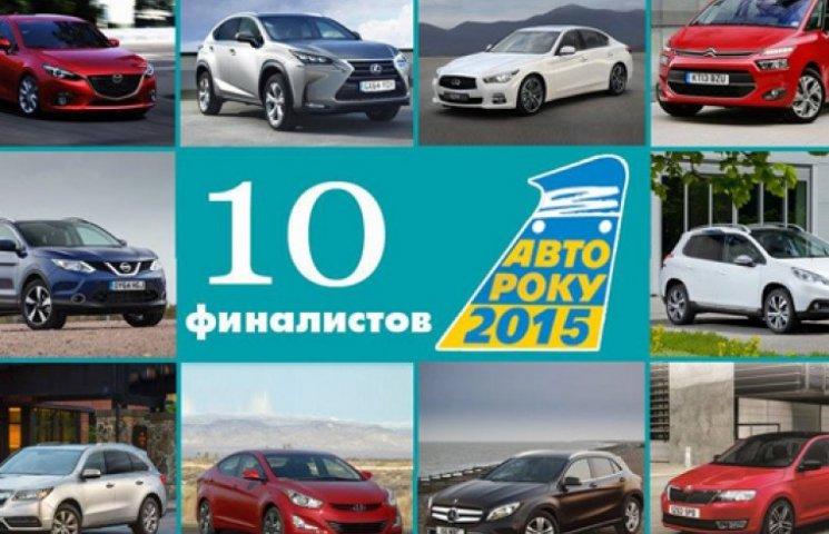 Названа десятка претендентов на звание «Автомобиль года в Украине 2015»