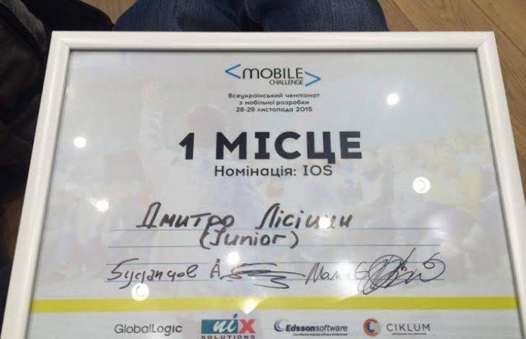 Кременчужанина визнано найкращим розробником мобільних додатків в Україні
