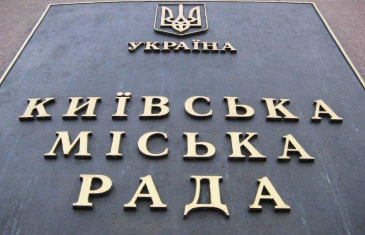 У Київраді сформували фракції