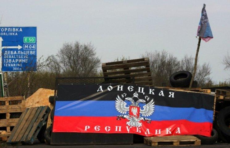 """У """"ДНР"""" задумали змінити свою офіційну триколорну ганчірку"""