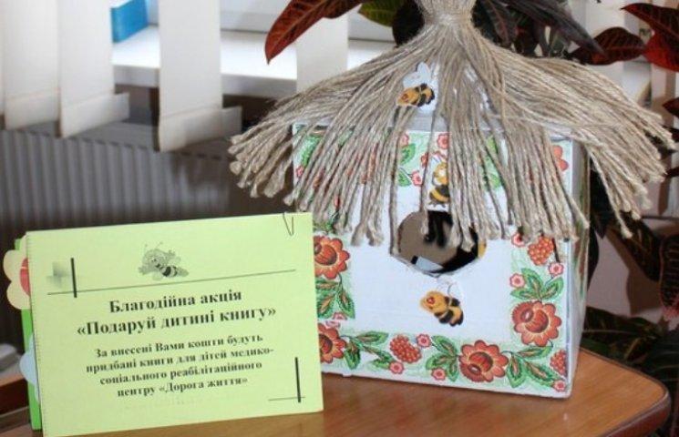 Ужгородські бібліотекарі передали особливим дітям подарунки