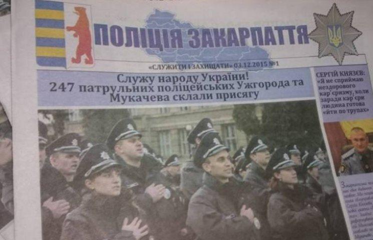 Закарпатські поліцейські вже мають свою газету