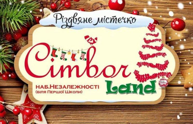 В Ужгороді у різдвяному містечку допомагатимуть дітям