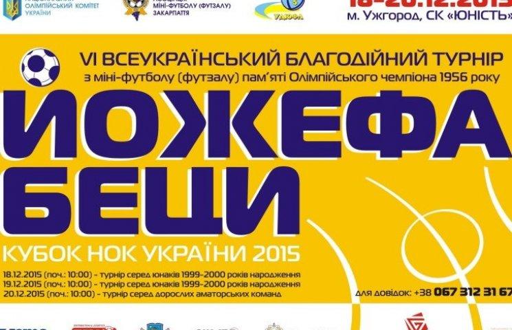 В Ужгороді відбудеться благодійний турнір з міні-футболу