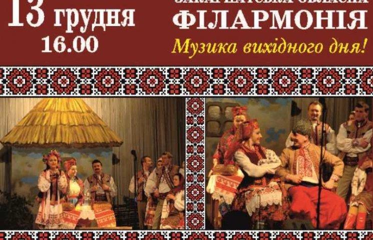 В Ужгороді на Андрія ворожитимуть на великій сцені