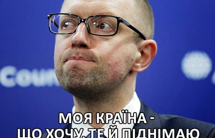 Наше все 2015 року: Як Яценюк покращував свою зарплату заради людей (ФОТОЖАБИ)