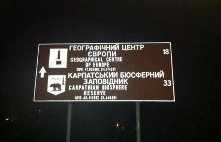 На основних дорогах Закарпаття встановили нові туристичні вказівники