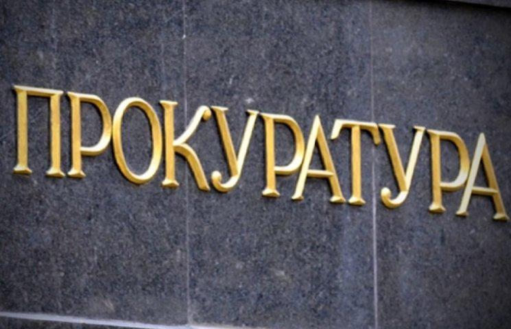Генпрокурор призначив керівника місцевої прокуратури Мукачева
