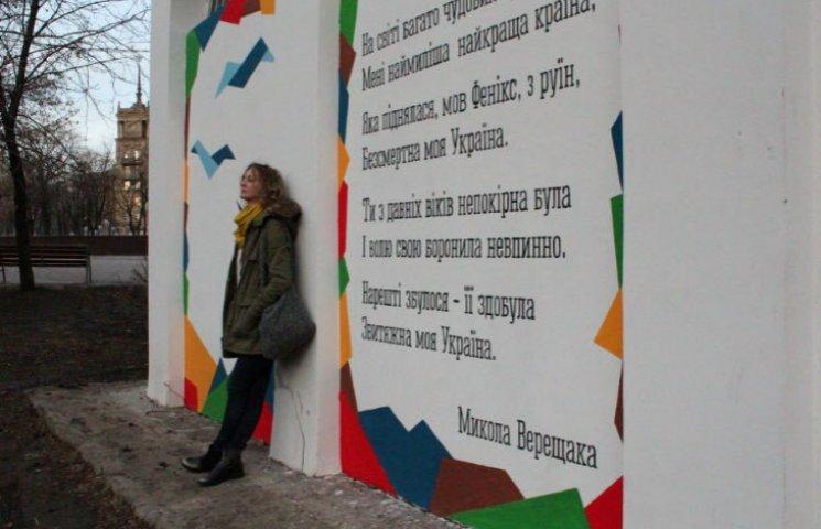 Як донеччанка перетворює Маріуполь на збірку української поезії (ФОТО)