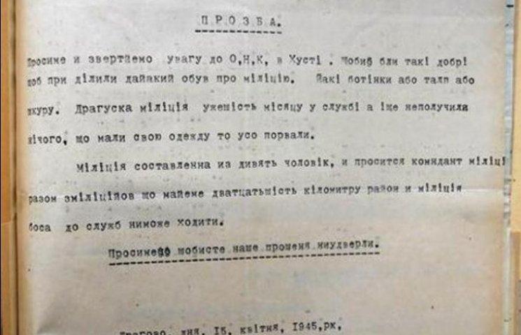 Як у 1945-му боса закарпатська міліція просила для себе взуття