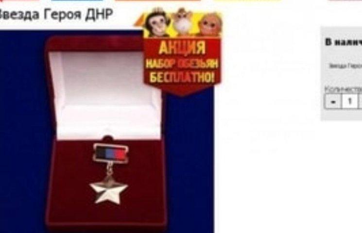 """Що треба зробити, аби стати """"героєм Новоросії"""" та отримати набір мавп"""