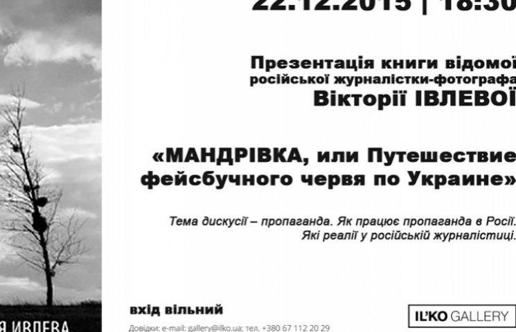 В Ужгороді журналістка з Москви розкаже про пропаганду