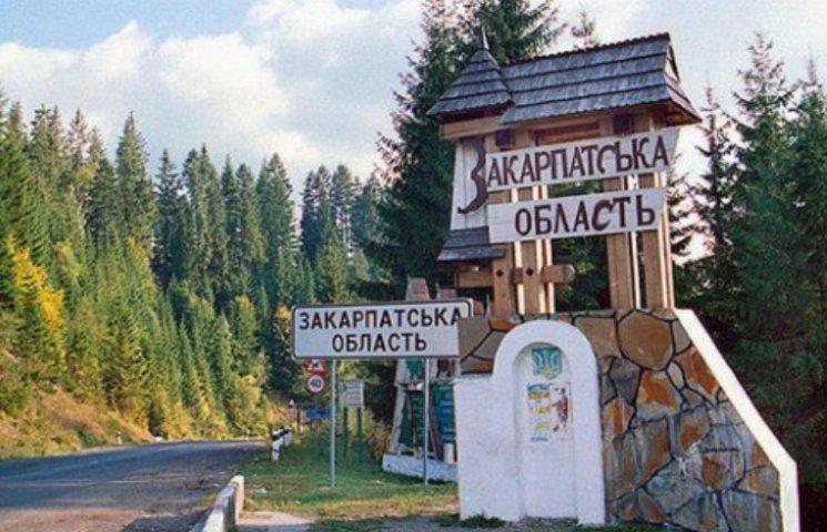 Закарпаття - серед найбільш фінансово самодостатніх областей України