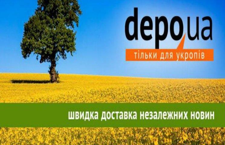 На DEPO.UA и DSNEWS.UA осуществили DDos-атаки