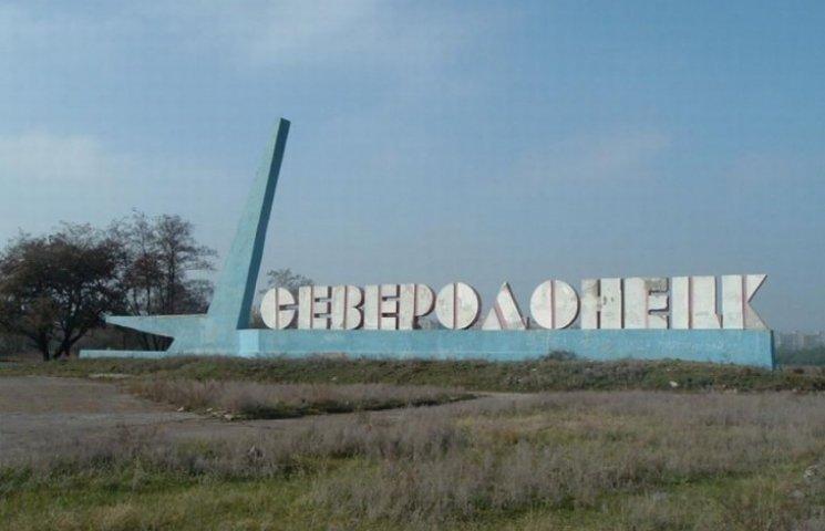 У міськраді Сєвєродонецька знову скандал: зірвано прийняття бюджету (ВІДЕО)