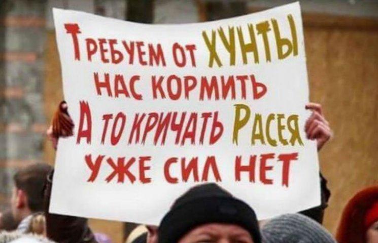"""Окупанти звезли луганських """"ватників"""" у Станицю на мітинг: """"Хунта"""", годуй нас (ВІДЕО)"""