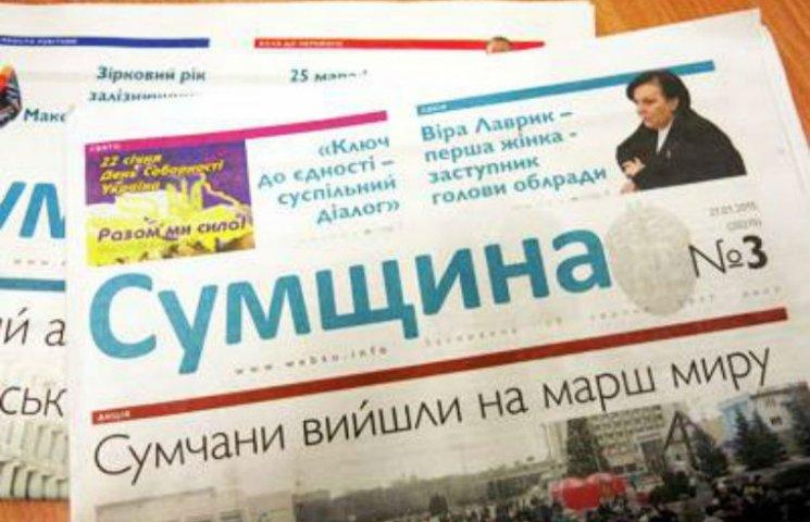 """Екс-редактор газети """"Сумщина"""" збирається судити нинішнього """"без прокуратури і слідства"""""""