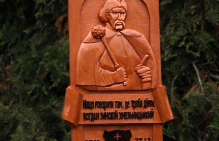 В Ужгороді встановили пам'ятний знак Богдану Хмельницькому