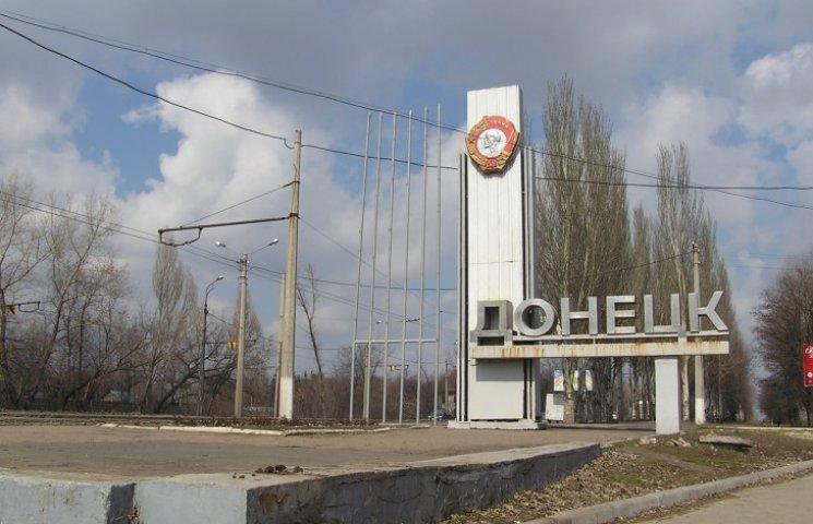 В окупованому Донецьку стався потужний вибух біля ЦУМу (ФОТО)