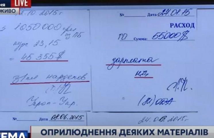 """ГПУ накопала в квартире Корбана черную бухгалтерию с """"зарплатами"""" нардепов"""