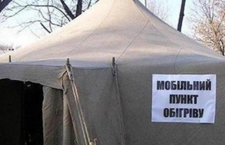 В Ужгороді відкрили пункт обігріву