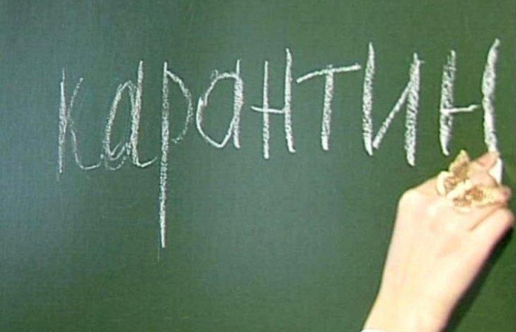 На Днепропетровщине 196 классов закрыли на карантин