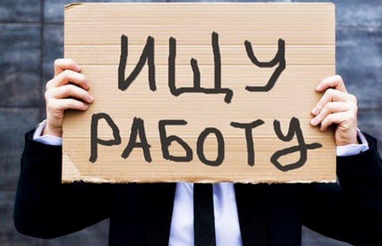 В Днипре уменьшилось количество безработных