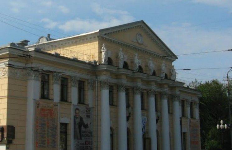 У Дніпрі декомунізували театр російської драми