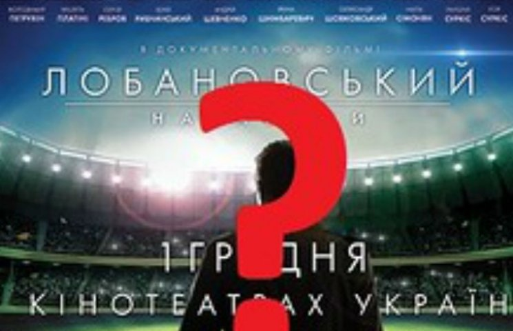 """Что я увидел в фильме """"Лобановский навсе…"""