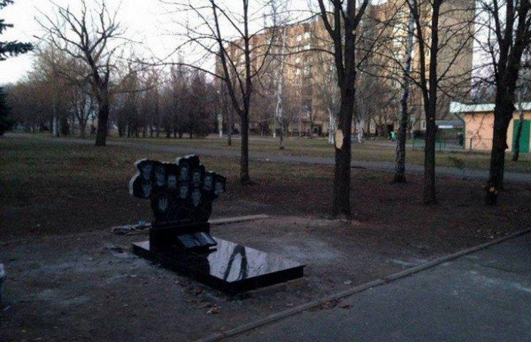 У Кривому Розі відкрили меморіальний знак загиблим в АТО однокашникам