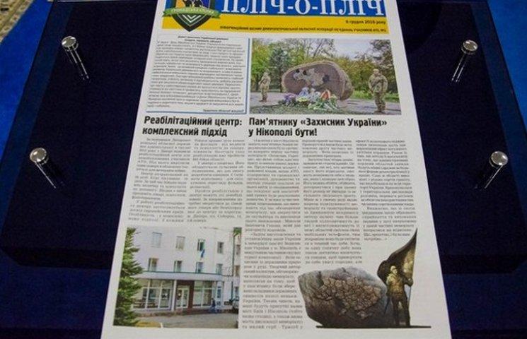 На Дніпропетровщині газету для військових роздали військкоматам